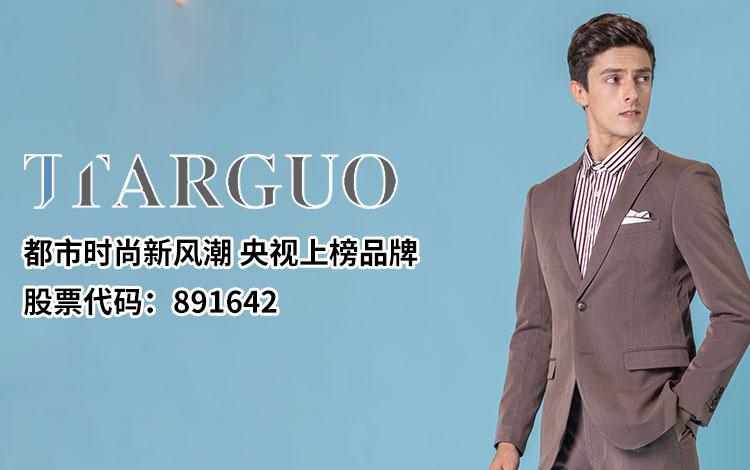 TARGUO它钴:都市时尚新风潮,央视上榜品牌