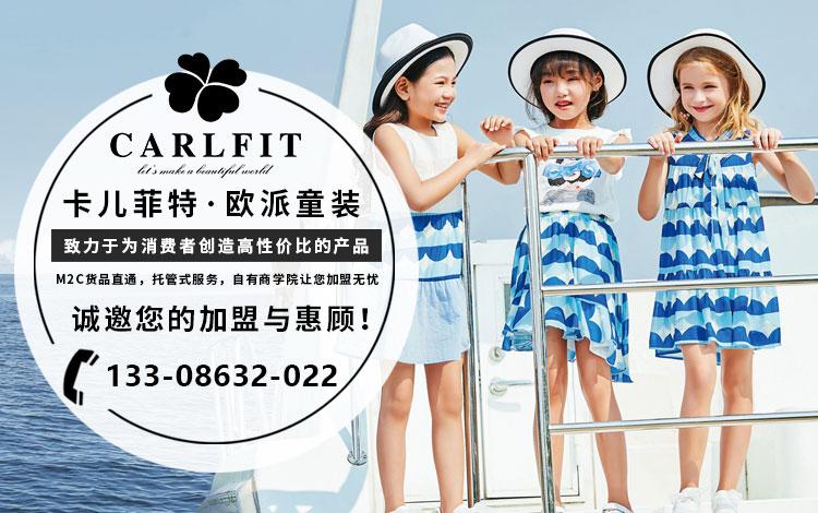 Carlfit卡儿菲特(湖南、湖北招商):欧派童装