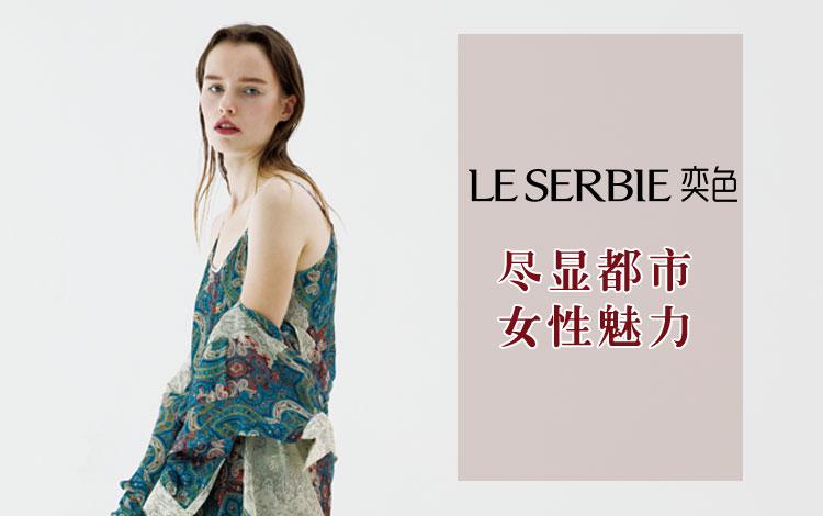 LeSerbie奕色引领女性潮流新生活