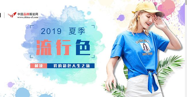 2019夏季流行色�n}-解�i我的彩色人生之旅