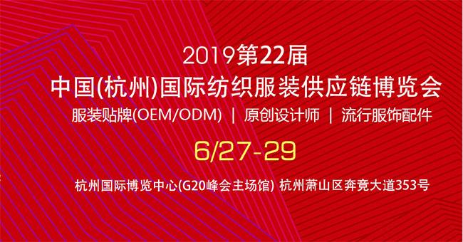 2019 第十届杭州国际服装服饰贴牌加工