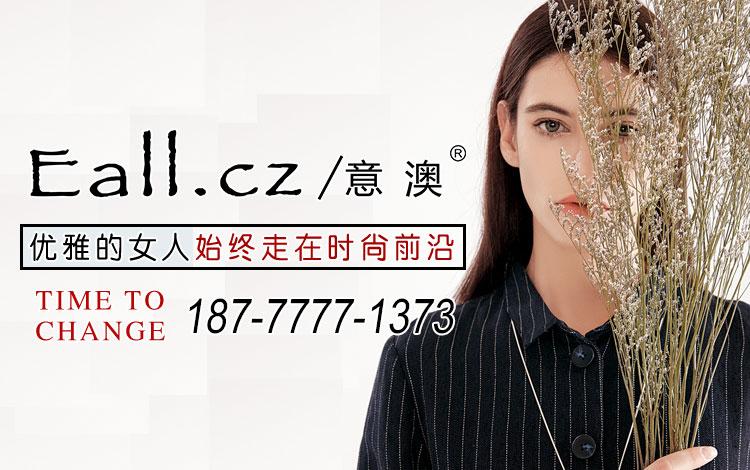 东莞市伊卓服装有限公司