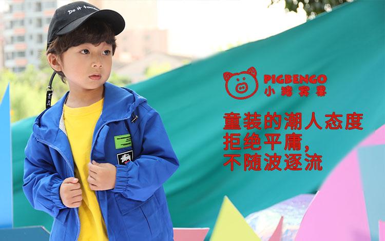 佛山市童心童趣服饰有限公司