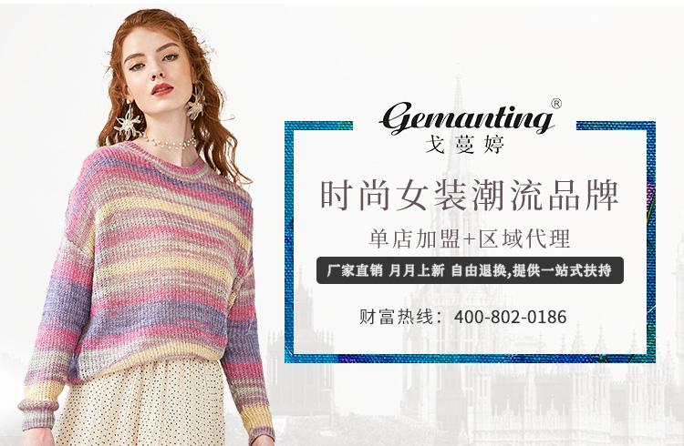 戈蔓婷品牌女�b(广州)运营管理总部