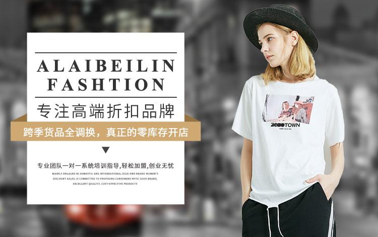 阿莱贝琳:品牌折扣女装专注者