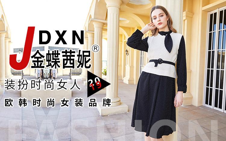 广州市金蝶妮服装有限公司
