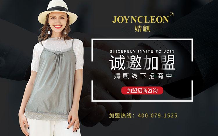 婧麒:意大利JoynCleon婧麒品牌