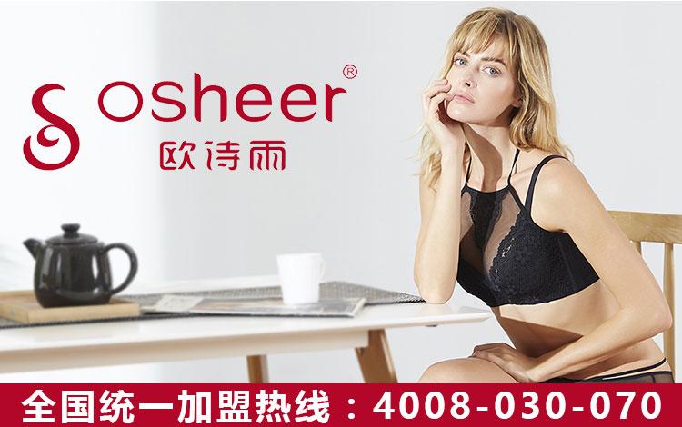 深圳市欧诗雨服饰实业有限公司