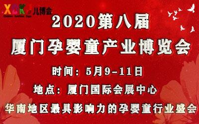 2020第八�弥��・�B�T孕�胪��a�I博�[��