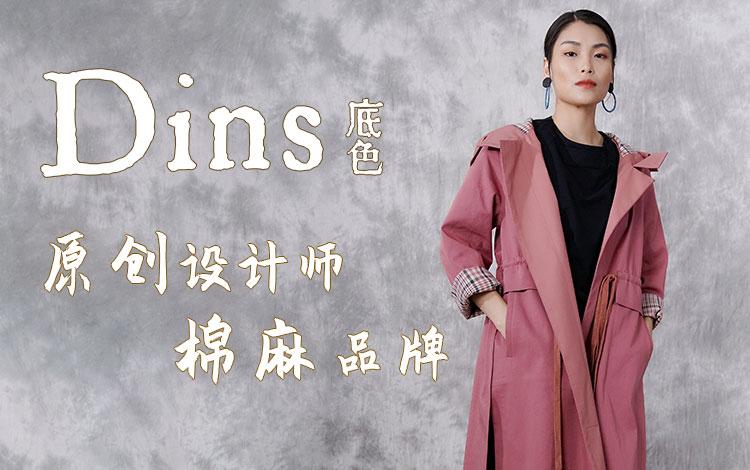 深圳市底色服饰有限公司