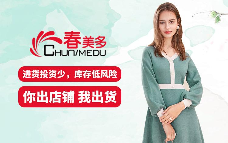 杭州春美多服饰有限www久久是热频这里只精品