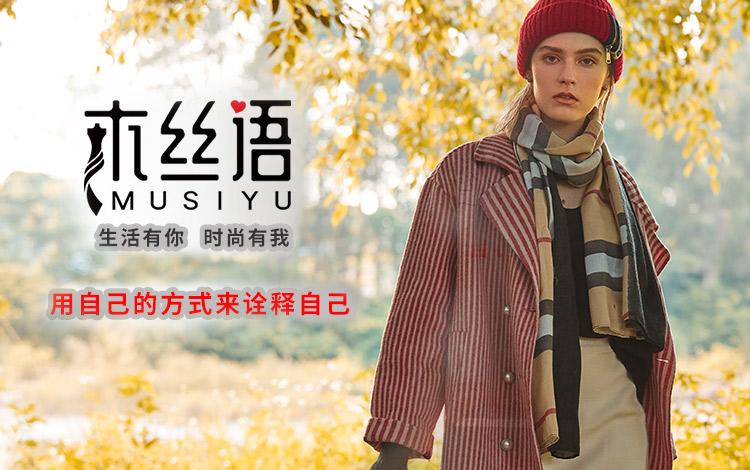 木丝语:生活有你,时尚有我