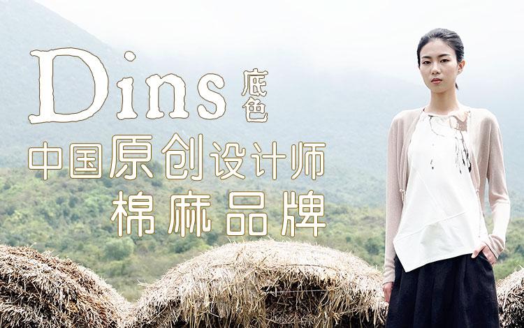 shen圳市底色服shi有限公司