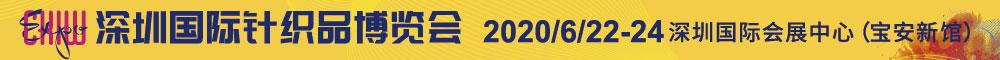 2020中国(深圳)针织品牌创新设计周暨♂深圳国际针织品博览会