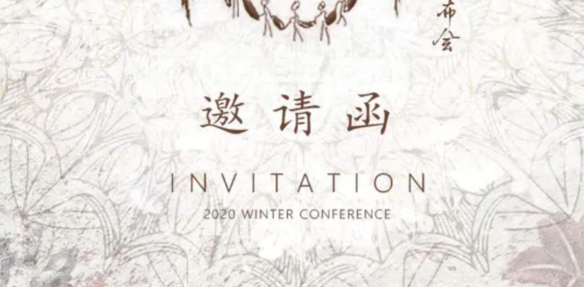 6月10日 2020冬・合 新品发布请问周雁云师姐在哪里会邀您汇聚花城广州