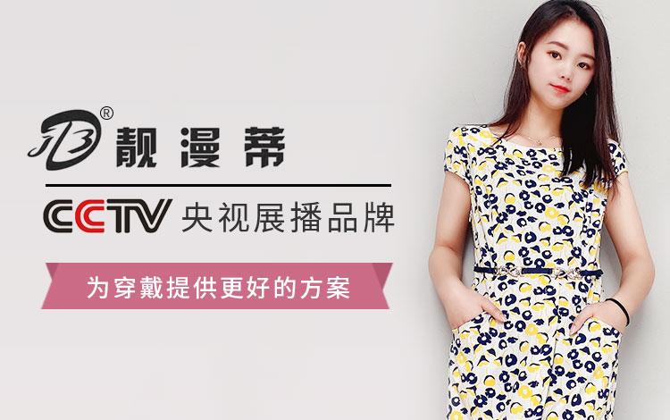 香港靓漫蒂智能穿戴用品有限公司