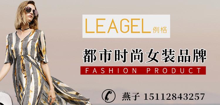 LEAGEL例格:源于意大利的女装品牌