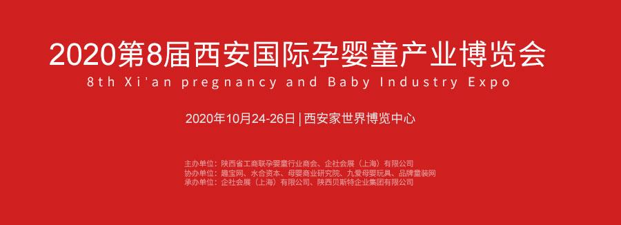 2020第8届西安国际孕婴童产业博览会