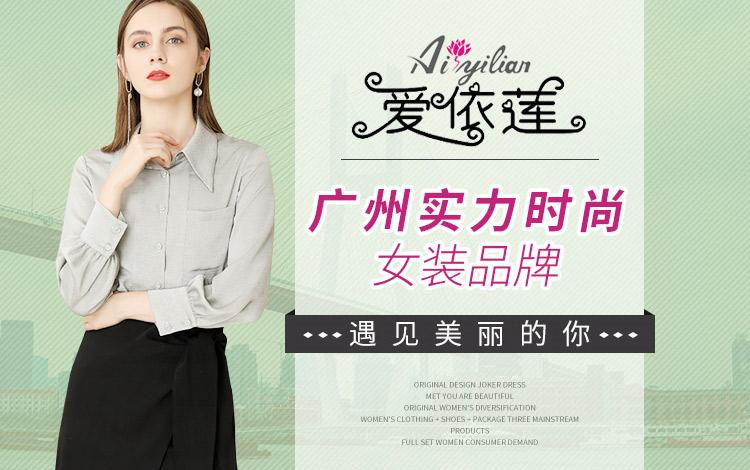 爱依莲:广州实力女装品牌