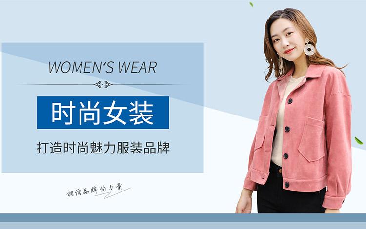 古米娜:打造时尚魅力服装品牌