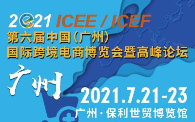 2021 第六届ICEE广州国际跨境电商博览会