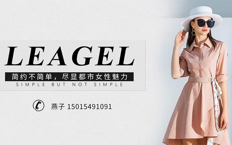 安徽例格服饰有限公司