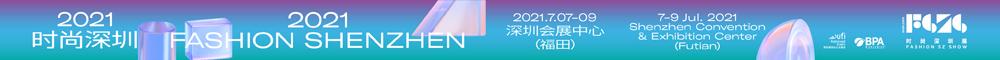 """2021 中国(深圳)国际品牌服装服饰交易会""""时尚深圳展""""7月展"""