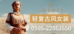 薇薇希:轻复古风威廉希尔中文网