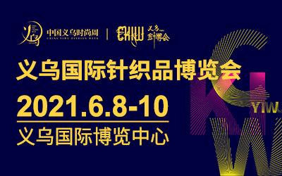 2021 义务国际针织品博览会