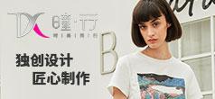 瞳行:快时尚威廉希尔中文网品牌