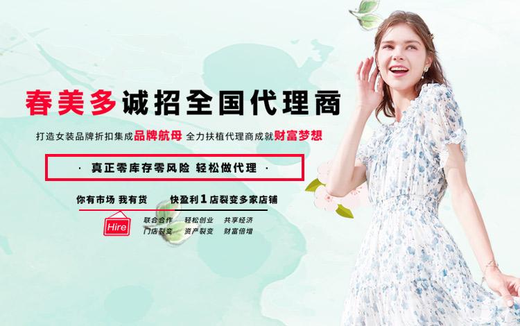 杭州春美多服�有限公司