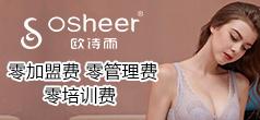 欧诗雨:时尚健康内衣品牌