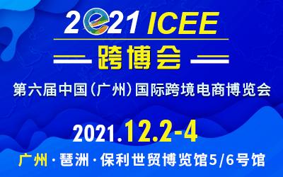 2021 第六��ICEE�V州���H跨境�商博�[��