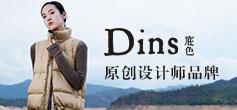 底色Dins:原创设计师品牌