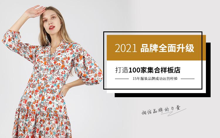 Saslax莎斯莱思:15年服装品牌成功运营经验