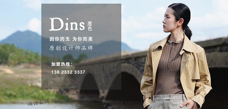 底色Dins:原創設計師品牌