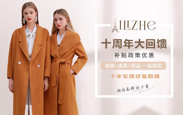 广州诗佩服饰有限公司