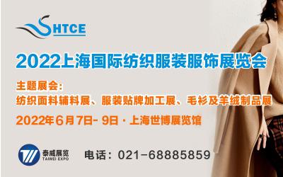 2022上海���H��服�b服�展�[��