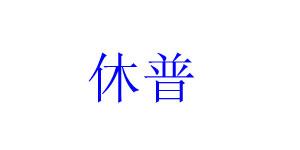 杭州休普服饰有限公司