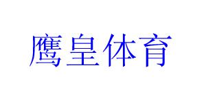 广州市鹰皇体育用品有限公司