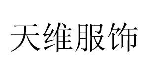 东莞市天维服饰有限公司