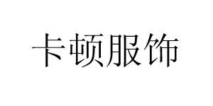 卡顿服饰(上海)有限公司杭州分公司