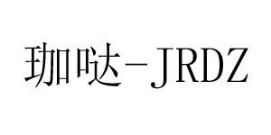 深圳简末服饰有限公司