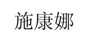深圳市施康娜商贸有限公司/自然人控股投资公司