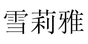 深圳市雪莉雅实业有限公司