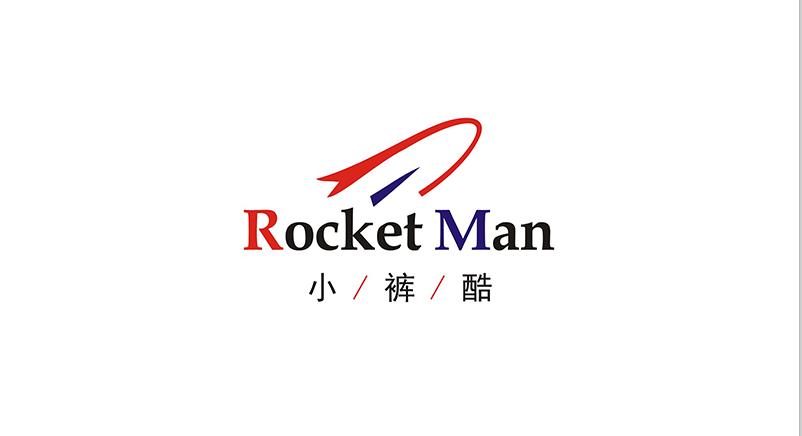 火箭人 ROCKET MAN