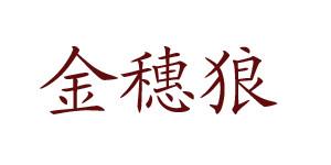 金穗狼/十三号线/Q之科/极速牛