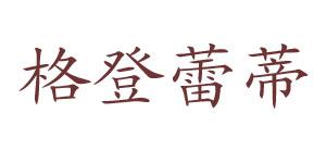 格登蕾蒂(北京)贸易有限公司