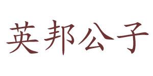 苏州贵族公子服饰有限公司