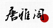 唐雅阁品牌火热招商中